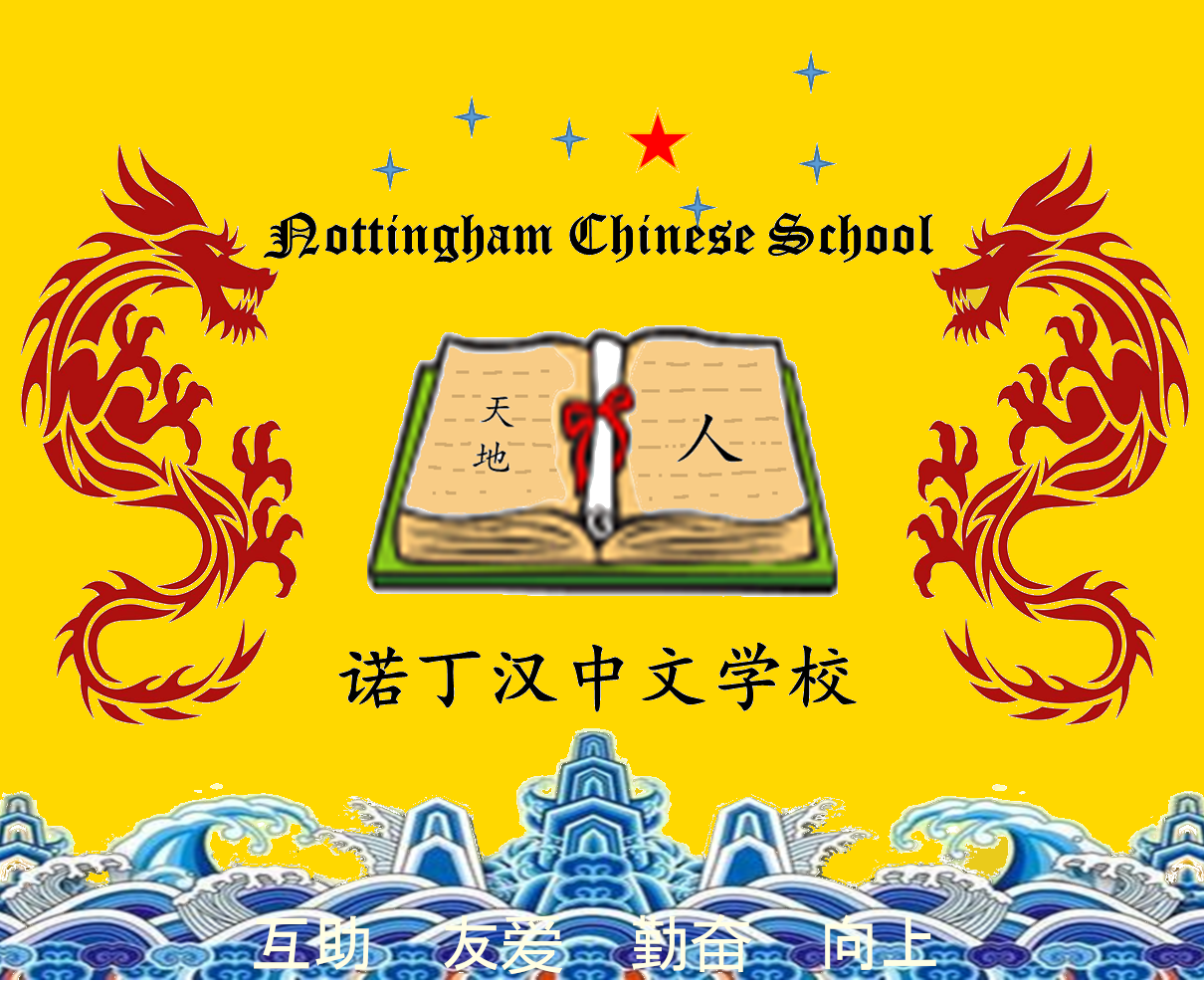 Nottingham Chinese School